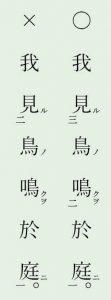 漢文置き字「於」例文2
