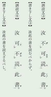 漢文「レ点」例文7