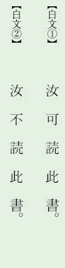 漢文「レ点」例文4