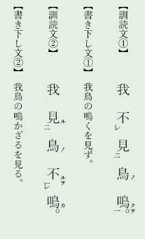 漢文返り点「一二点」例文10