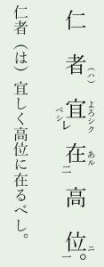 再読文字例文10「宜」