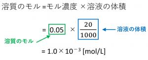 モル濃度の計算例2